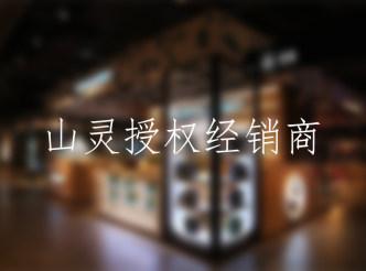 天域联达广州店